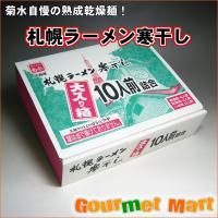 寒干しラーメンは、昭和21年創業の「菊水」が非加熱の低温熟成乾燥製法という独自の技術から生まれたノン...