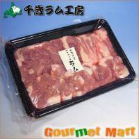 北海道産の稀少な羊肉です。サフォークは顔が黒いのが特徴で、肉用種として最高な品種です。残念なことに生...