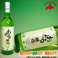 おたるワイン!とてもジューシーで葡萄そのものの香りが圧倒的な味わいが特徴!醸造所は小樽の海を見渡す北...