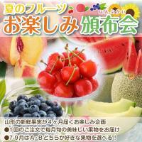 果物大国山形自慢の季節の果物を選んで4回にわけてお届けします。 ●産地:山形県 ●品種:6月-佐藤錦...
