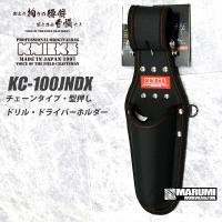 【KNICKS】ニックス KC-100JN-DX チェーンタイプ・型押しドリル・ドライバーホルダー