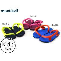 89d0c6a70b3fb 子供用 mont-bell モンベル キッズ ソックオンサンダル 1129439-B 8001408 ビーチサンダル ベビー ジュニア プール スイム  水遊び