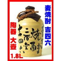 ●全国的に人気があり、品薄の麦焼酎「吉四六」。 ■原料は麦100%で、厳選された麦と自然水を使用し減...