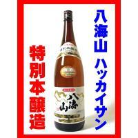 ■八海山さんは大正11年(1922年)の創業。新潟辛口酒を代表するような存在の蔵元さんです。清酒製造...