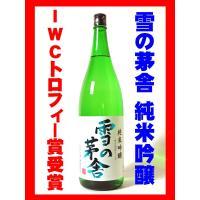 ●TBS系列「がっちりマンデー」で紹介、絶賛された蔵元です。 ●秋田県由利本荘市 齋彌「さいや」酒造...