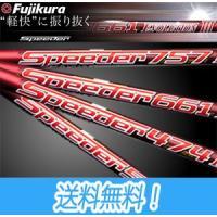 『フジクラ Speeder Evolution III 474/569/661/757 シリーズ 日...
