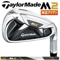 『テーラーメイド M2 単品アイアン 日本正規品』 ●M2専用設計のスピードポケット搭載による高い飛...