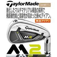 『TaylorMade M2 単品アイアン 日本正規品』 ●すべてが、パワフル。進化したマルチマテリ...