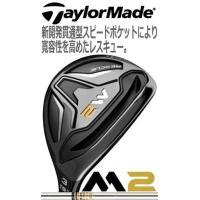 『TaylorMade M2 RESCUE 日本正規品』 ●新開発貫通型スピードポケットにより、寛容...