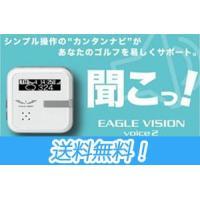 『朝日ゴルフ EAGLE VISION Voice2 (EV-302)』 【音声型 GPSゴルフナビ...