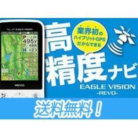 『朝日ゴルフ EAGLE VISION REVO (レボ) (EV-522)』 【高精度 GPS G...