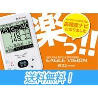 『朝日ゴルフ EAGLE VISION EZ+PLUS 2 (EV-615)』 【ハイブリッドGPS...