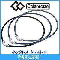 コラントッテ Colantotte ネックレス クレスト R(アール) 磁気ネックレス 磁気健康ギア
