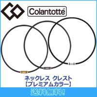 コラントッテ Colantotte ネックレス クレスト 【プレミアムカラー】 磁気ネックレス 磁気健康ギア