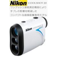 『持ち運びに便利な小型・軽量モデル』 ●COOLSHOTシリーズで最軽量となる約125g(電池を除く...