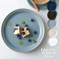 全5色 エッジライン プレート Mサイズ 20cm ホワイト/ベージュ/グレー/ブルー/ブラック シンプル/おしゃれ/かわいい/可愛い/カフェ/食器/お皿/中皿/洋風