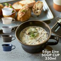 全5色 エッジライン スープカップ 350ml ホワイト/ベージュ/グレー/ブルー/ブラック シンプル/おしゃれ/かわいい/可愛い/カフェ/食器/カップ/コップ/お皿/洋風