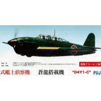 ■メーカー名:フジミ  ■飛行機モデル組立キット プラモデル