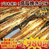 商品名 焼き穴子  原材料名 穴子、醤油、みりん(原材料の一部に大豆、小麦を含む)  原料産地 韓国...
