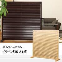 和風モダンデザインでお部屋すっきり。ブラインドのように開閉できます。  型番 JP-LB1  本体寸...