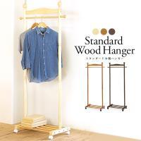 シンプル&スタンダードが使いやすい。ベストセラーの定番木製ハンガーラックに、当店だけのオリジナルカラ...