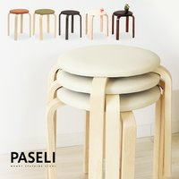 積み重ねできる、北欧スタイルなシンプルスツール。木製曲げ木の脚が北欧モダンな印象のスツール「PASE...