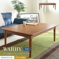 こたつテーブル 木製 幅120cm×奥行80cm 長方形 アカシア材 3人~4人用