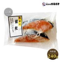 銀鮭 塩糀漬け 厚切り 2切り(240g) 銀サケ さけ 母の日ギフト