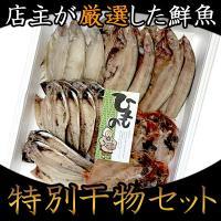 父の日 ギフト 干物 詰め合わせ 特別干物セット 17枚 ひもの お買い得 国産 アジ ホッケ 金目鯛 カレイ