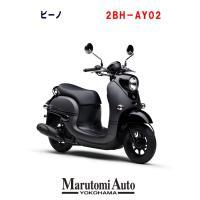 カード支払いOK 新車 YAMAHA ヤマハ ビーノ Vino グラファイトブラック 黒 50cc 原付 スクーター 2BH-AY02