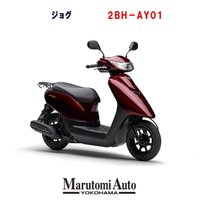カード支払いOK 新車 YAMAHA ヤマハ ジョグ JOG 2018年モデル 原付 バイク 50cc 2BH-AY01 ボルドー