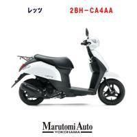 在庫有り 即納 2020年モデル レッツ 新車 白  スズキ SUZUKI   50ccスクーター 原付 2BH-CA4AA ソリッドスペシャルホワイトNo.2