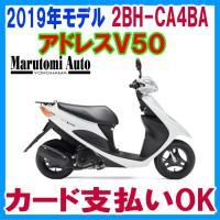 アドレスV50 新車 白 カード支払いOK スズキ SUZUKI 2019年 50ccスクーター 原付 2BH-CA4BA スプラッシュホワイト