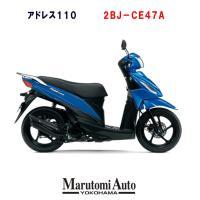 アドレス110 新車 青 カード支払いOK 2020年 スズキ 110cc 原付二種  2BJ-CE47A バイク スクーター