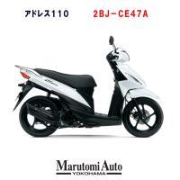 アドレス110 新車 白 カード支払いOK 2020年 スズキ 110cc 原付二種 2BJ-CE47A バイク スクーター