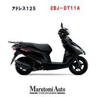 新車 カード支払いOK スズキ 2020年モデル アドレス125 SUZUKI 125cc バイク スクーター 原付二種 パールノベルティブラック 黒