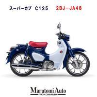 【盗難補償1年間サービス】カード支払いOK ホンダ スーパーカブC125 新車 HONDA 125cc バイク 原付二種 2BJ-JA48 パールニルタバブルー