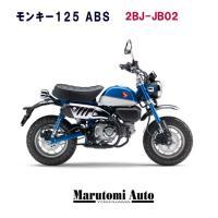 【盗難補償1年間サービス】カード支払いOK ホンダ モンキー125ABS 新車 125cc バイク MT 原付二種 2BJ-JB02 パールグリッターリングブルー 青