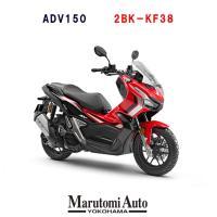 カード支払いOK ホンダ ADV150 軽二輪 スクーター 150cc 2BK-KF38 ゲイエティーレッド 赤