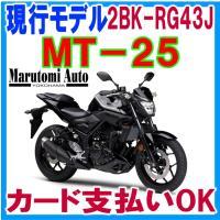 2019年モデル  新車 YAMAHA ヤマハ MT-25 国内仕様 2BK-RG43 マットブラック 黒 軽二輪 250cc