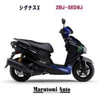 在庫限り 新車 YAMAHA ヤマハ シグナスX CYGNUSX 125cc スクーター バイク 原付二種  ブラックメタリックX