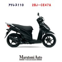 カード支払いOK アドレス110 新車 黒 タイタンブラック 2020年モデル スズキ SUZUKI 110cc 原付二種 2BJ-CE47A バイク スクーター