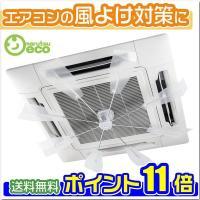 天井カセット型4方向エアコンに対応しています。※販売終了モデルにつき、後継機であるハイブリッドファン...