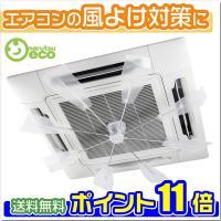 天井カセット型4方向エアコンに対応しています。 エアコンの風よけ対策に!今ならTポイント10倍  ■...