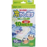 冷やし増す 冷却シート 子供用 弱酸性・無香 16枚入 水性ジェル 冷やす 冷ます 氷のう ぬれタオ...