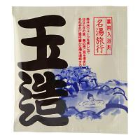 薬用入浴剤 名湯旅行 玉造(島根県)/日本製  sangobath 40個セット アロマ いい うる...