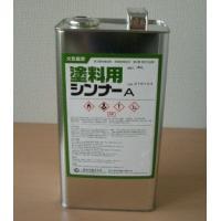 第3種有機溶剤  第4類第2石油類 火気厳禁 危険物等級III DIY用油性塗料のうすめ液としても使...