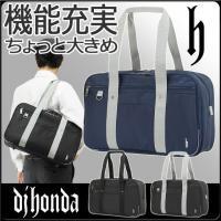 大きめ45センチ・機能充実!DJホンダのナイロンスクールバッグです。サブポケット内側には、ホック付き...