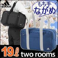 男女どちらでも!「アディダス」のスクールバッグです。メイン部は、大きめサイズなのでお弁当箱も楽々収納...