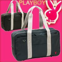 男子でも女子でも!プレイボーイのナイロンスクールバッグです。メイン部はダブルファスナーで開閉も楽々。...